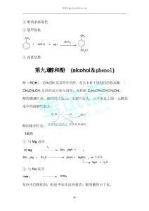 考试点专业课:《有机化学》(王积涛第二版_下册)学习笔记