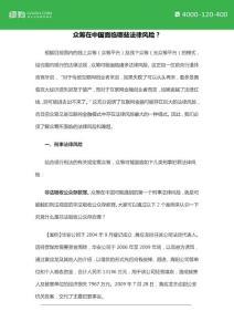 众筹在中国面临哪些法律风险