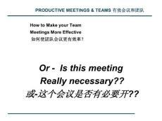 如何使团队会议更有效率