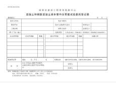 无需申请自动送施工—jg-05混凝土和钢筋混凝土排水管外压荷载试验委托登记表