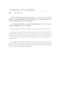 关于调整外国人签证、居留许可办证时限的温馨提示