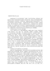 【推荐--西医学论文】耳鼻喉科中西医研究与方法
