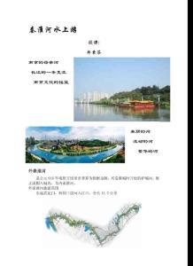 南京之秦淮河古韵