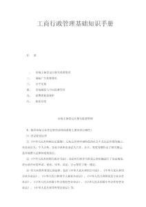 工商行政管理基础知识手册