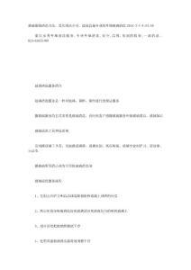 .玻璃幕墙清洗方法 重庆清洁公司 潼南县最专业的外墙玻璃清洗