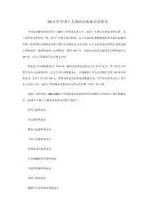2014年中国十大国内企业基金会排名