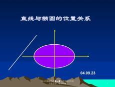 直线与椭圆的位置关系资料合集