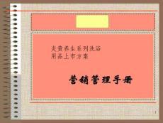 炎黄养生系列洗浴用品上市方案管理手册