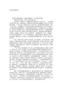 【演讲致辞】医院荣辱观演讲_3784