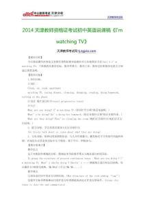 2014天津教师资格证考试初中英语说课稿《I´m watching TV》