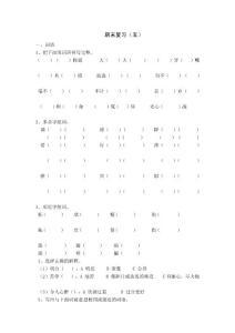 小学语文高年级资料