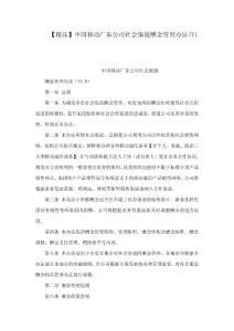 【精品】中国移动广东公司社会渠道酬金管理办法(V1(可编辑)