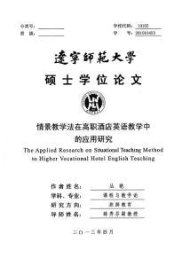 情景教学法在高职酒店英语教学中的应用研究