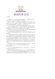 2011本田汽车生产策略