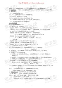 【2015年考研】法律硕士复习之宪法学超强笔记