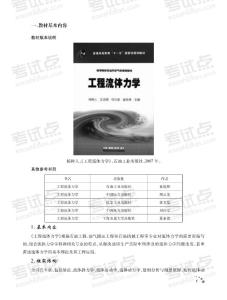 考试点专业课:杨树人《工程流体力学》(2007版)考研复习讲义