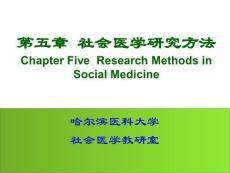 [精彩]社会医学研究方法12588