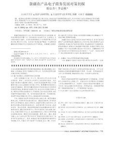 新疆农产品电子商务发展对策初探