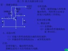 [精华]电子课件第二章2
