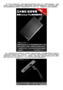 三大备份希捷BackupPlus移动硬盘评测