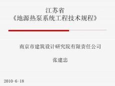 江苏省地源热泵系统工程技术规程