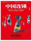 [整刊]《中国连锁》2014年8月