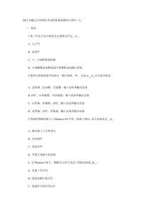 2011安徽管帐电算化测验模拟实际题预习资料[精品]