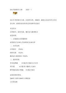 2011考研数学大纲___(数学..
