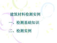 建筑材料检测实例(图文并茂)(ppt)