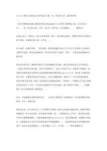 2011海航北京一面