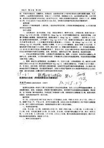 脱屑性红皮病(附病例报告及文献综述)
