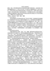 当代世界政治与经济论文--中国与大国关系