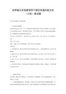吉林省公开选拔领导干部区街道办副主任 面试题