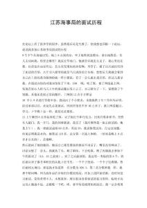 江苏海事局的面试历程