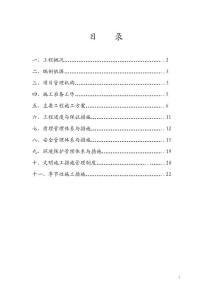 广东某主题公园手动喷灌系统供货及安装工程施工组织设计方案