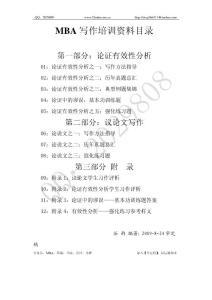 华宏-2010MBA写作【系统班】(谷雨一生精华)