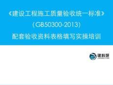 GB50300-2013配套资料表格填写实操培训