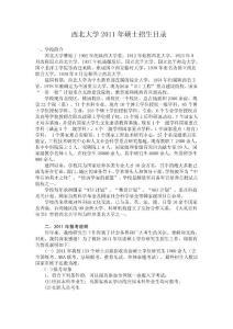 2011各高校招生简章