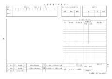 HONDA工序质量管理表