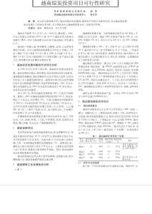 越南煤炭投资项目可行性研究
