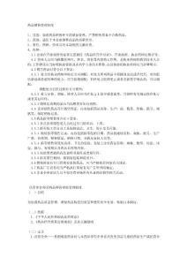 2014新版GSP质量管理制度