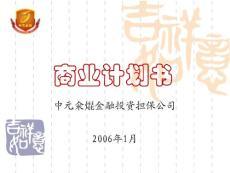 金融投资担保公司商业计划书(ppt31 (计划书模板 计划书范文)