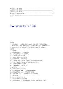 【推荐】PMC部门职责及工作流程2