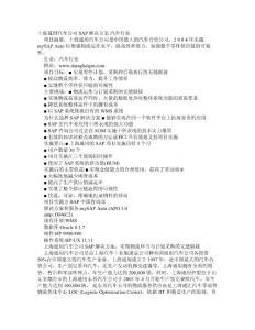 上海通用汽车公司SAP解决方案 汽车行业