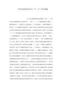 """中国学前教育研究会""""十一.."""