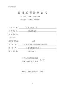 农业产业化投资公司产业工程建设工程勘察合同(岩土工程勘察、水文地质勘察(含凿井)、工程测量、工程物探)