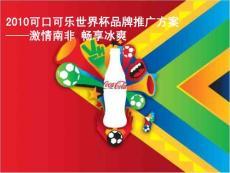 2010可口可乐世界杯品牌宣传推广方案