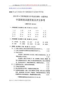 中国税制自考资料合集