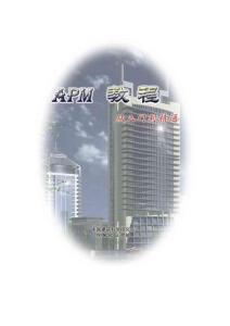 APM从入门到精通(2004版)