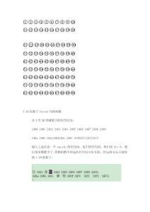 word带圈数字序号1-90 21 31 11 可复制粘贴